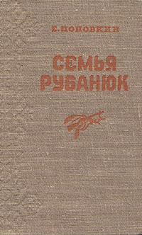 Семья Рубанюк