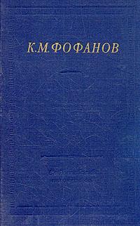 К. М. Фофанов. Стихотворения и поэмы