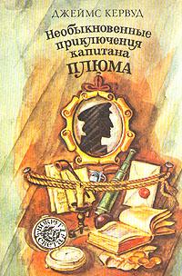 Необыкновенные приключения капитана Плюма