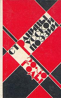 Страницы русской поэзии. 20-30 годы