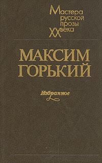 Максим Горький. Избранное