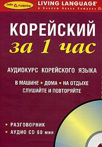 Zakazat.ru ЗА 1 ЧАС. КОРЕЙСКИЙ на СD (краткий разговорный курс)