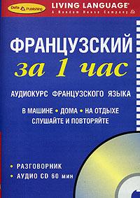 ����������� �� 1 ���. ��������� ������������ ����� (������� + CD)