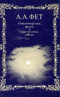 А. А. Фет. Стихотворения, поэмы. Современники о Фете