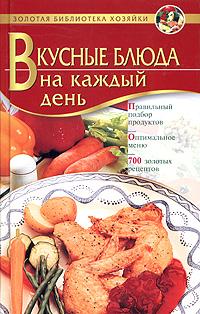 Вкусные блюда на каждый день
