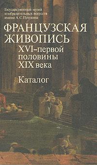 ����������� ��������. XVI - ������ �������� XIX ����. �������