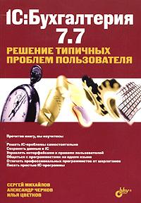 1С: Бухгалтерия 7.7. Решение типичных проблем пользователя ( 5-94157-753-2 )
