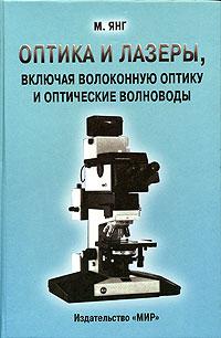 Оптика и лазеры, включая волоконную оптику и оптические волноводы12296407Книга известного американского профессора М.Янга - это современный учебник, который дает четкое представление об основных принципах, используемых в оптике, приложениях и инструментарии; о лазерах, голографии и когерентном свете; об оптико-волоконных волноводах и интегральной оптике. В нее включен краткий обзор таких понятий, как комплексно-экспоненциальные обозначения, суперпозиция волн и атомные энергетические уровни, а также материалы по когерентности и разрешению. Для студентов старших курсов, физиков-экспериментаторов, инженеров, имеющих дело с оптикой, и преподавателей вузов.