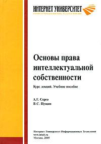 Основы права интеллектуальной собственности. Курс лекций. Учебное пособие ( 5-9556-0047-7 )