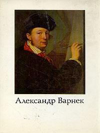 Александр Варнек