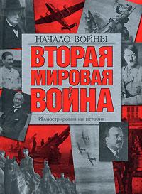 Вторая мировая война. Иллюстрированная история. Том 1. Начало войны