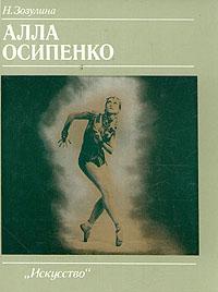Алла Осипенко