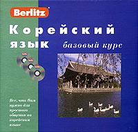 Berlitz. Корейский язык. Базовый курс (+ 3 CD) ( 5-8033-0189-2 )