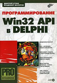 Программирование Win32 API в DELPHI (+ CD-ROM)