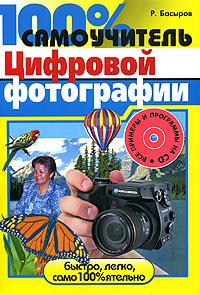 100% самоучитель цифровой фотографии (+ CD-ROM)