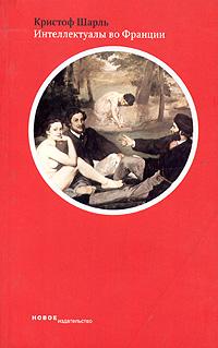 Интеллектуалы во Франции. Вторая половина XIX века