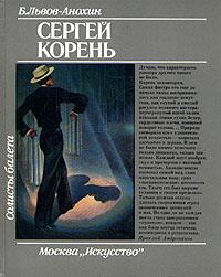 Сергей Корень