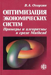 Оптимизация экономических систем. Примеры и алгоритмы в среде Mathcad ( 5-279-02918-1 )