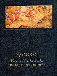 Русское искусство первой половины XIX в.