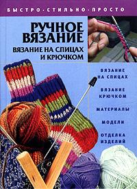 Цена ручного вязания спицами