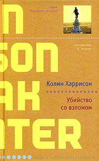 Книга Убийство со взломом
