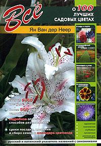 Все о 100 лучших садовых цветах - Ян Ван дер Неер