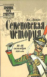 Книга Семеновская история. 16 - 18 октября 1820 года
