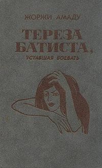 Книга Тереза Батиста, уставшая воевать