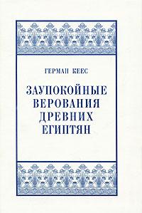 Заупокойные верования древних египтян. От истоков и до исхода Среднего Царства ( 5-87516-055-1 )