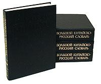 Большой китайско-русский словарь (комплект из 4 книг)