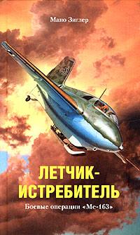 """Летчик-истребитель. Боевые операции """"Me-163"""""""