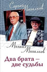 Книга Два брата - две судьбы