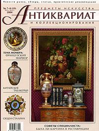 Антиквариат, предметы искусства и коллекционирования, №7-8, июль-август 2004