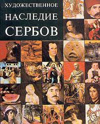 Художественное наследие сербов