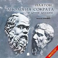 Апология Сократа и другие диалоги (аудиокнига MP3)