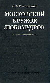 Московский кружок любомудров
