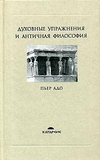 Духовные упражнения и античная философия ( 5-98861-004-8 )
