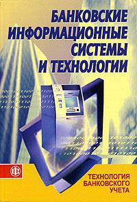 Банковские информационные системы и технологии. Часть 1. Технология банковского учета12296407Рассмотрены теоретические принципы построения банковских информационных систем, их эволюция и роль в современных банковских структурах. Описаны особенности компьютерно-ориентированных банковских технологий, специфика организации синтетического и аналитического учета в среде банковских информационных систем, расчетно-кассового обслуживания, удаленного обслуживания клиентов, электронного документооборота, формирования отчетности. Теоретические положения сопровождаются практическими примерами реализации описанных технологий. Для студентов, аспирантов и преподавателей экономических вузов, банковских работников, руководителей банков.