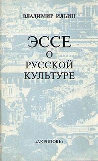 Эссе о русской культуре