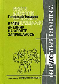 Вести дневник на фронте запрещалось ( 5-98502-022-3 )