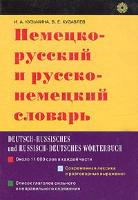 Немецко-русский и русско-немецкий словарь / Deutsch-russisches und russisch-deutsches Worterbuch