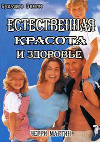 Естественная красота и здоровье ( 5-94432-031-1, 0-385-40528-6 )