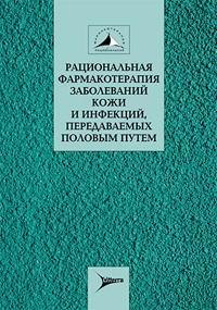 Рациональная фармакотерапия заболеваний кожи и инфекций, передаваемых половым путем. Том 8