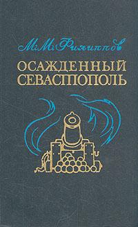 Осажденный Севастополь