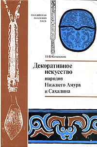 Декоративное искусство народов нижнего амура и сахалина н в