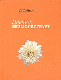 Цветок безмолвствует. Очерки дзэн ( 5-02-026856-9 )