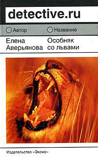 Особняк со львами