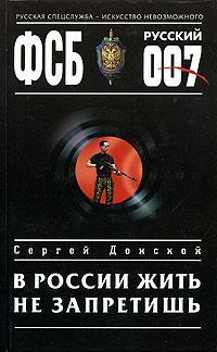В России жить не запретишь