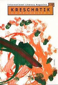 Kreschatik№ 29. 2005 год