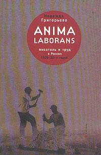 Anima laborans. Писатель и труд в России 1920 - 30-х годов